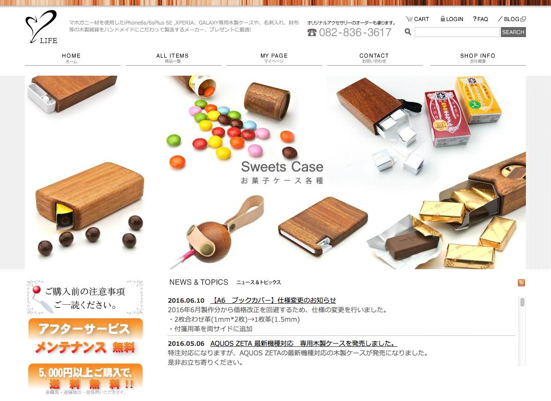 iPhone 6/6sPlus SE ケース等の雑貨ブランド「LIFE」