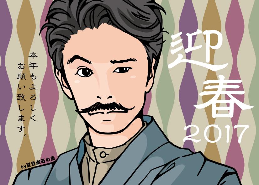 20170110-souseki