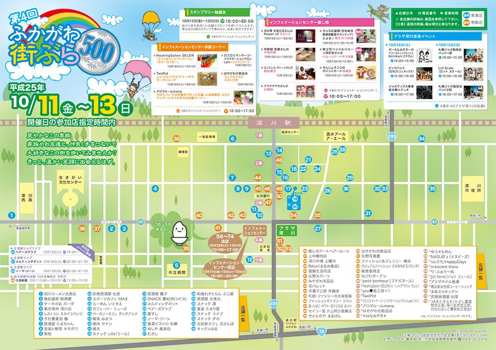深川市街ぶら500/表/2013