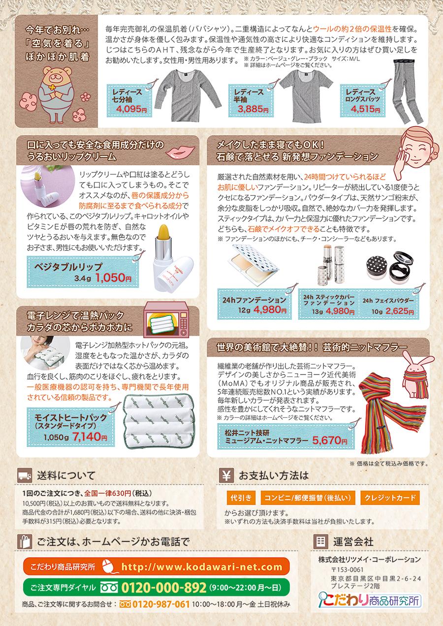こだわり商品研究所/チラシ/裏/冬/2010