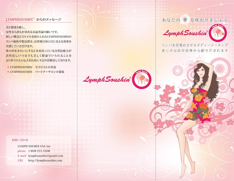 LYMPHSOUSHIN/リーフレット/表/2010