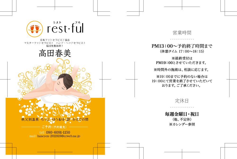 restful-名刺/2016