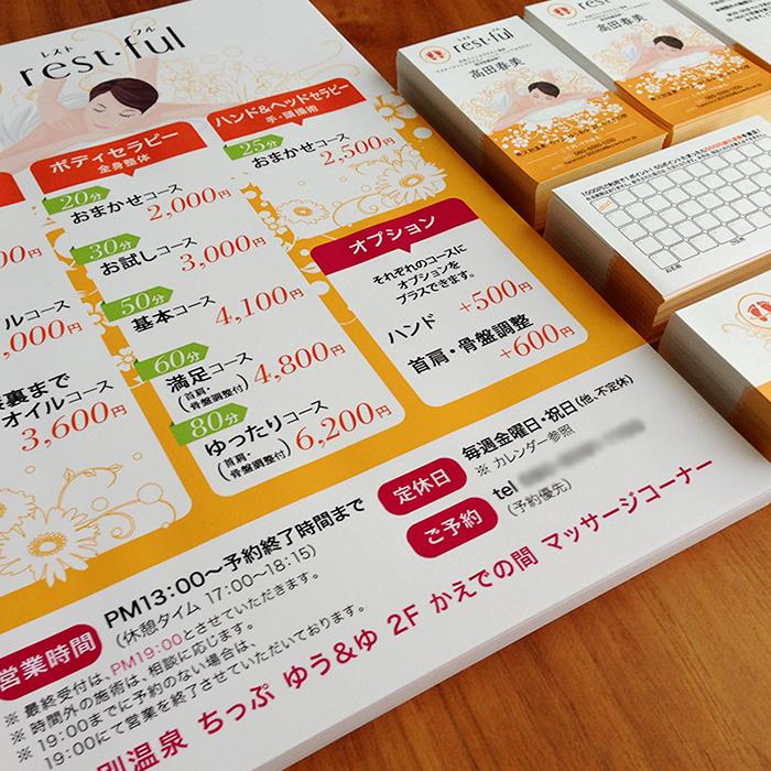 restful-名刺-ポイントカード-メニュー表/2016