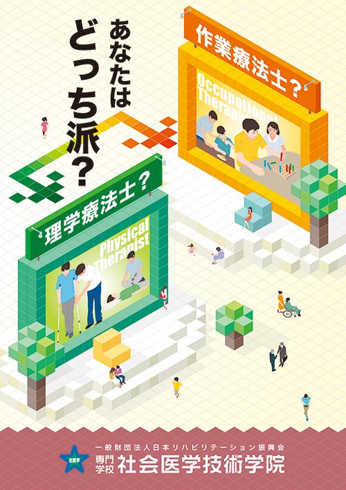 社医学/高校生リーフレット/2016