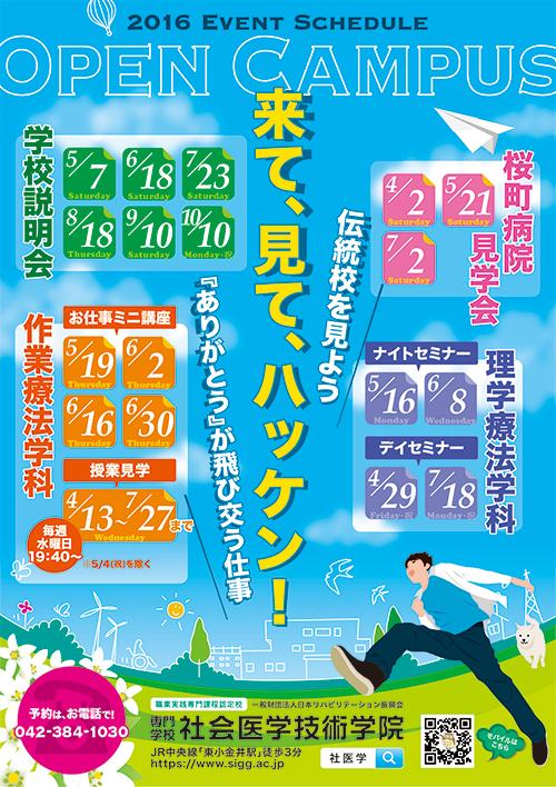 社医学/オープンキャンパスチラシ/春/2016
