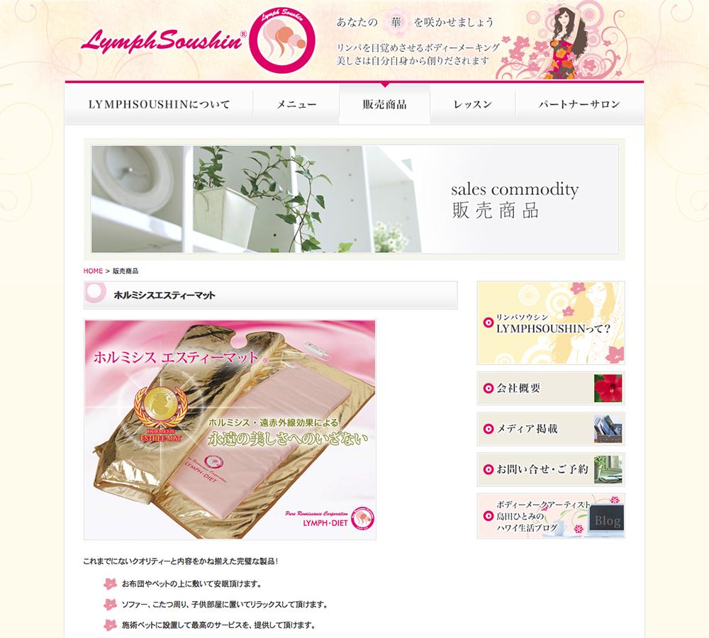 LYMPHSOUSHIN/販売商品/2011