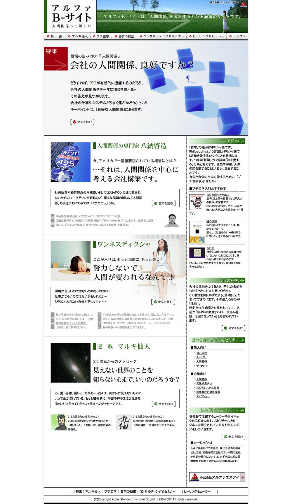 アルファB-サイト/2007