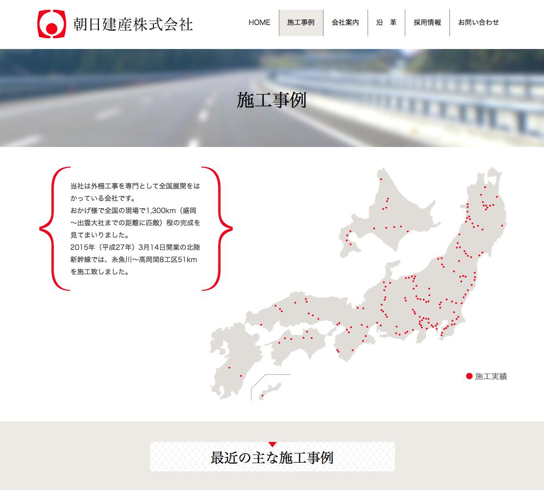 朝日建産/施工事例/2014