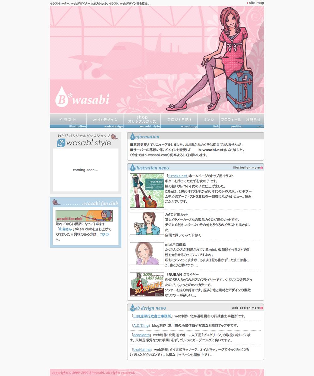 B*wasabi vol.13/2007