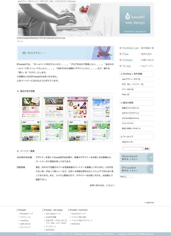 B*wasabi vol.14 webデザイン/2009