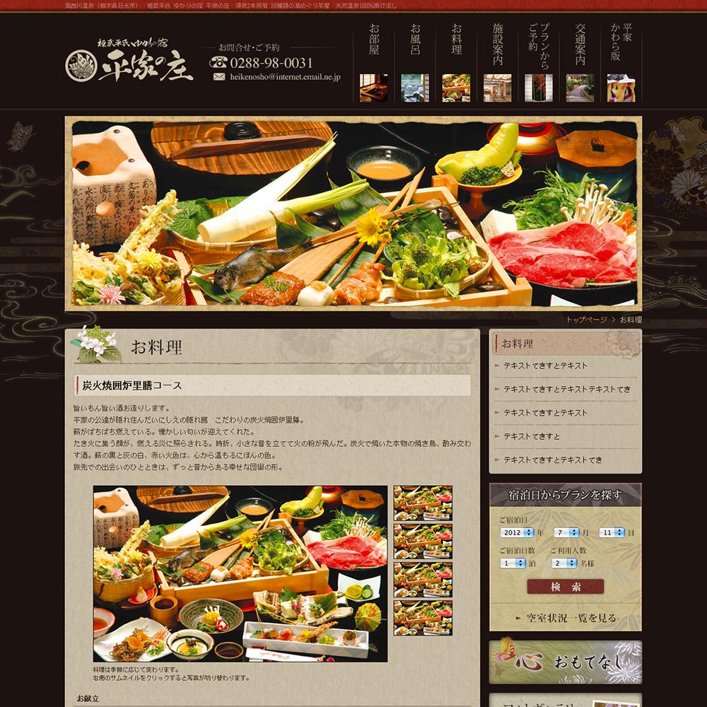 平家の庄/お料理/2012