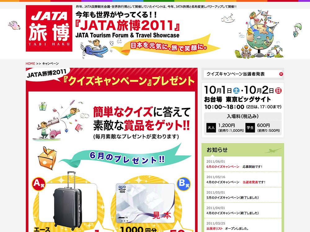 JATA旅博/キャンペーン/2011