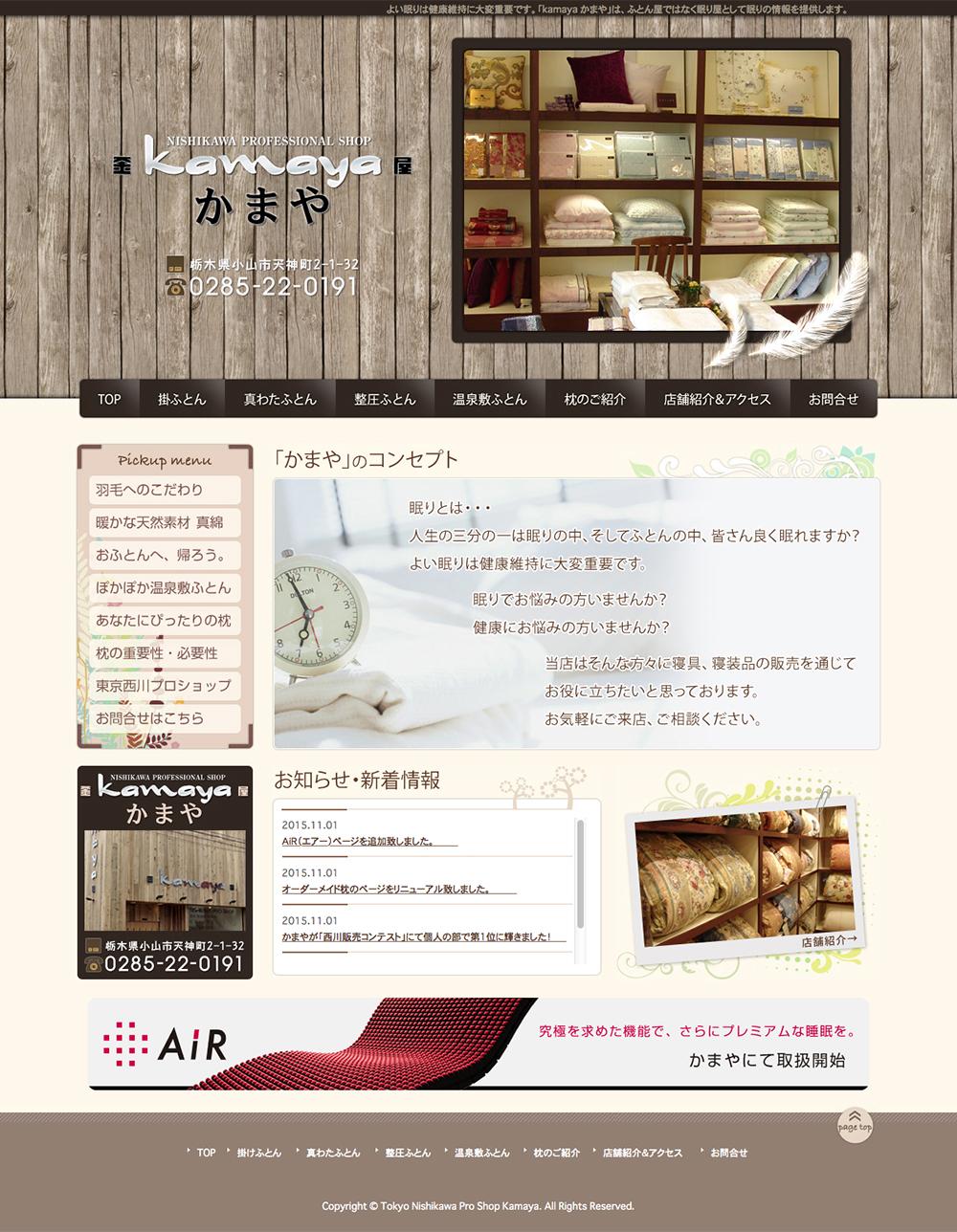 東京西川プロショップ かまや/2012