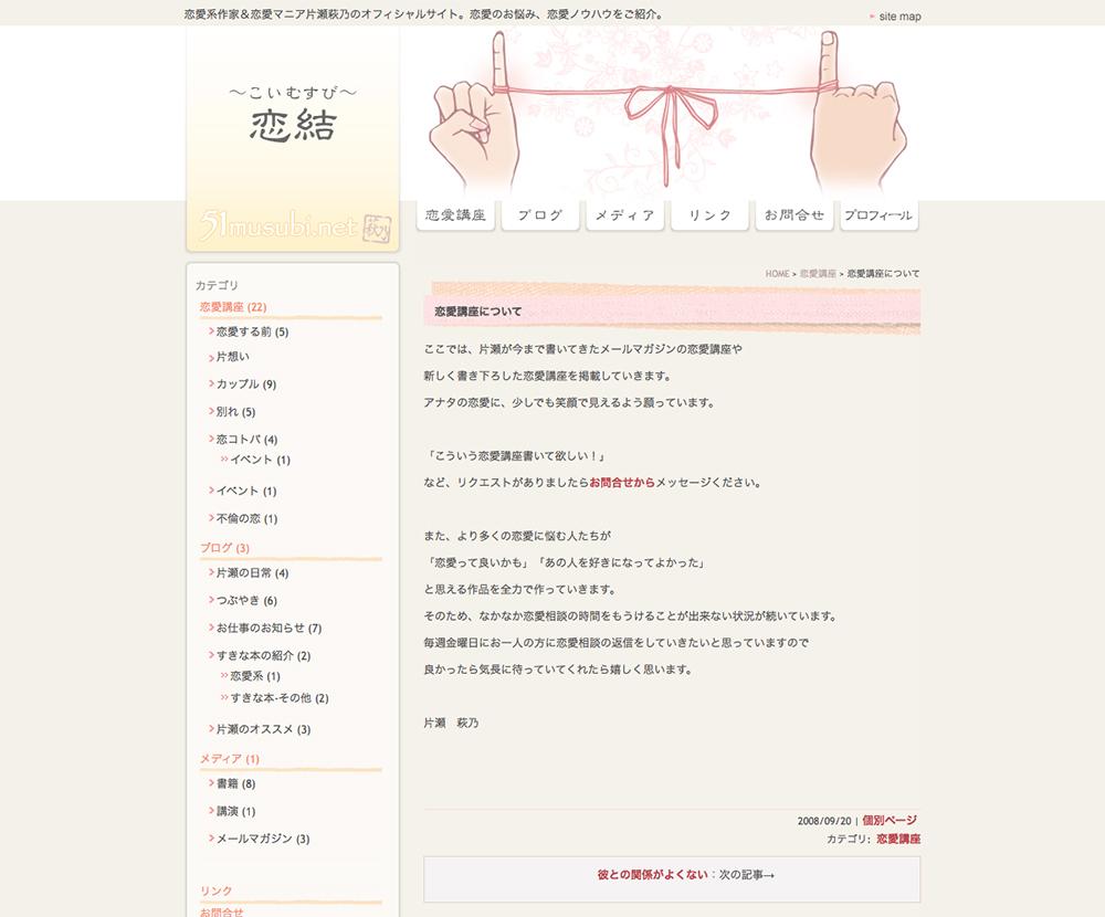 恋結び/恋愛講座/2008