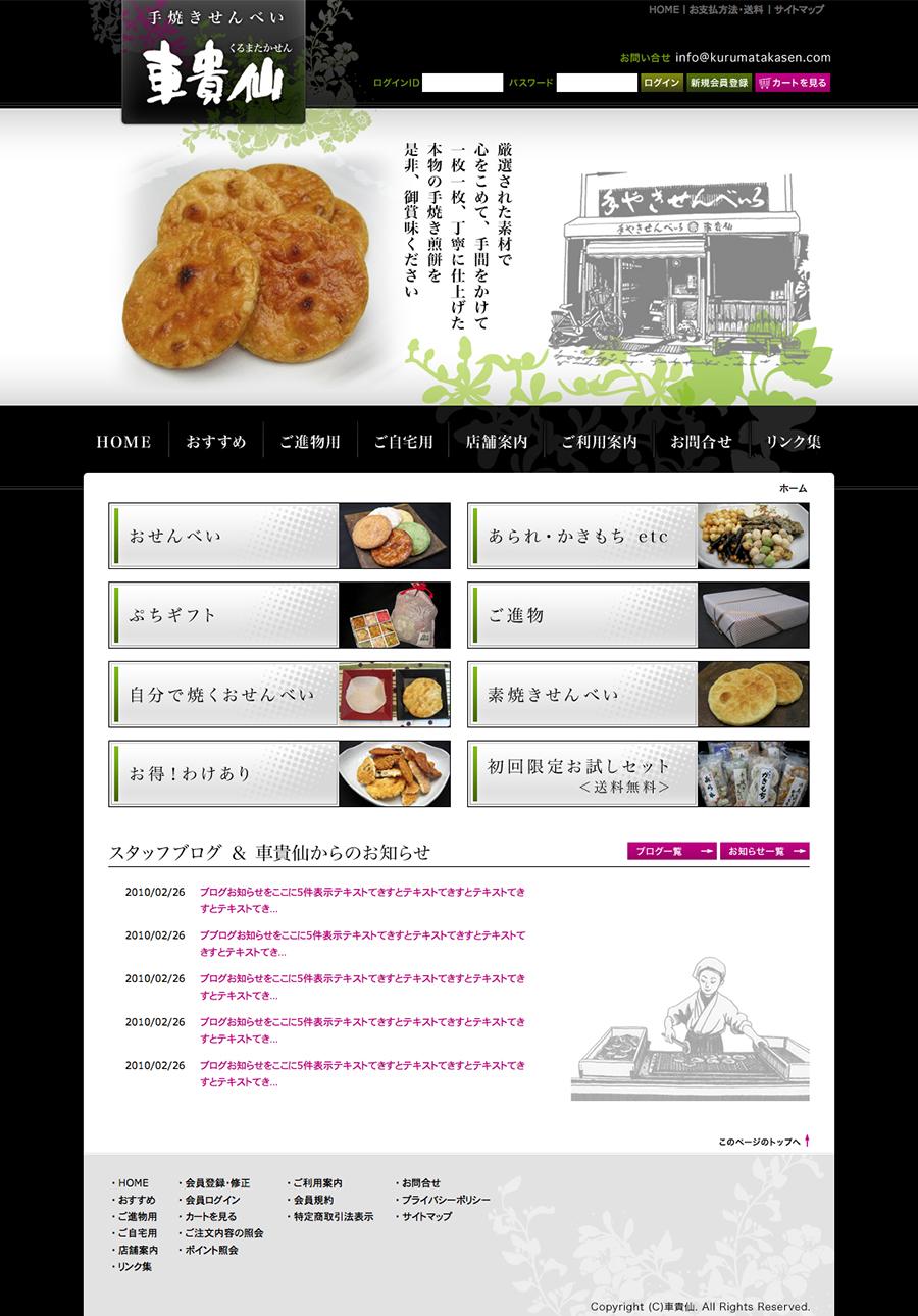 車貴仙/2010