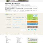 専門学校社会医学医術学院/コーポレートサイト/2014