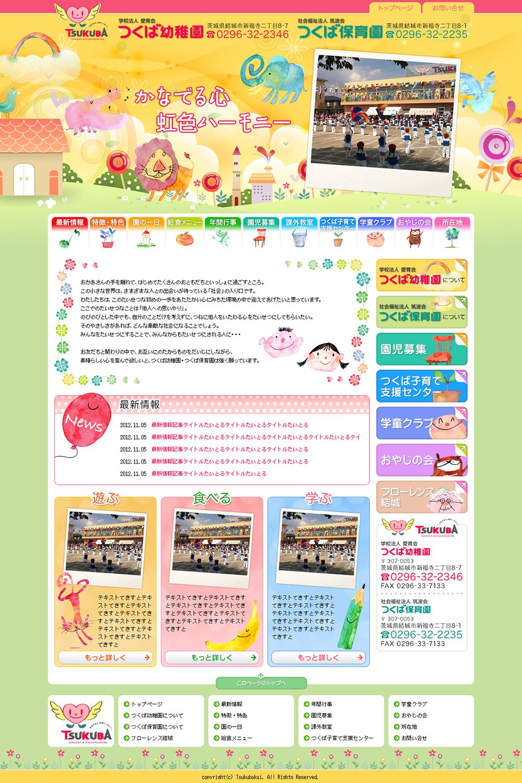 つくば幼稚園保育園/2012